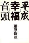 1993_heisei2