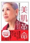 Book_bihadakakumei